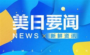 【美日要闻】4月4日:专访欧莱雅集团掌门人安巩 中国会成为第一大市场