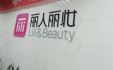 黄韬:谈丽人丽妆IPO 稀缺性
