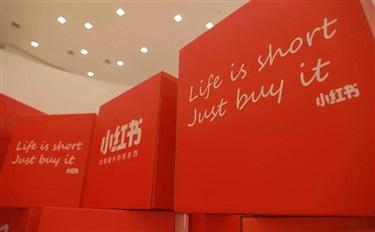 小红书创始人:要构建小红书商城品牌