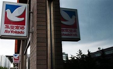 传统零售商尝试自营电商,伊藤洋华堂入局跨境购业务
