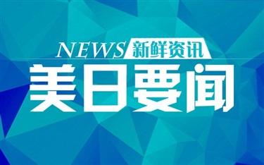【美日要闻】8月12日:7月份社会消费品零售总额增长10.5% 化妆品增长6.4%