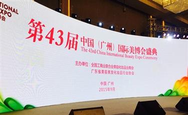 第43届中国国际美博会盛大开幕,任志强/郑明明等纷纷现身