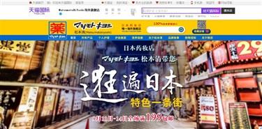 上线一个月,日本最大药妆店松本清在天猫国际的表现如何?