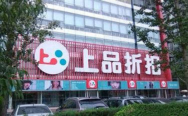 上品折扣副总裁朱宇:想做希尔顿式百货