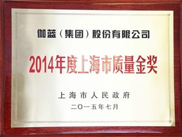 """四大特色优势,助力伽蓝集团成为第一家""""上海市质量金奖""""化妆品企业"""