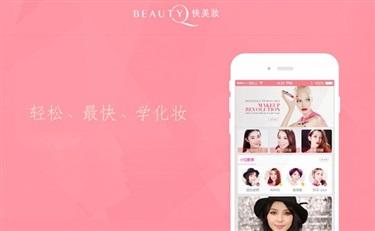 快美妆成立3个月获千万融资 加入美妆资源争夺战