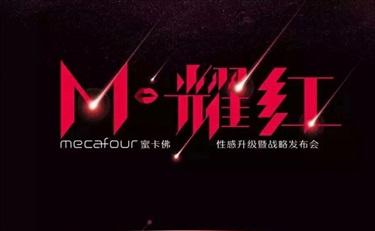 【直播】M·耀红,蜜卡佛性感升级暨战略发布会