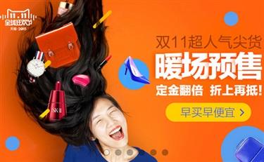 【双11特别报道】美妆行业为啥参加预售?纵观双11预售的成长之路