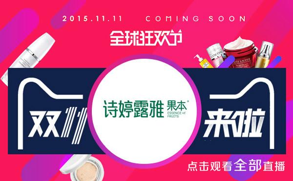 【直播】聚美丽双11特别报道-诗婷露雅专场
