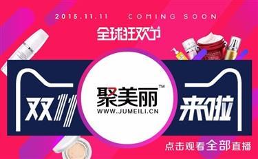 【直播】双11美妆品牌大战现场实况直播,10大热门品牌线上角逐