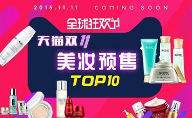 【双11特别报道】天猫双11美妆预售TOP10:外资品牌爆发,御泥坊突围