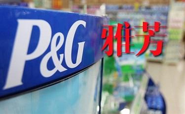 昔日洋大牌如今风光不再:雅芳中国领跌亚太区市场