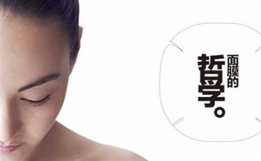 美妆品牌尝试圈层营销,看美即面膜怎么玩?