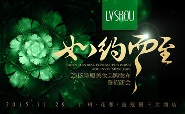【直播】如约而至·2015绿瘦美妆品牌发布会 纤容革命正式开启