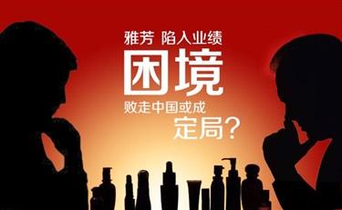 雅芳陷入业绩困境 败走中国或成定局?