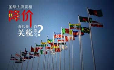 2015年度事件:国际大牌竞相降价 背后是关税作祟吗?