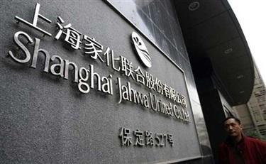 上海家化要约收购不足5%惨淡收场 投资者不愿捧场