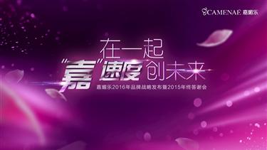 直播:嘉媚乐2016品牌战略发布暨2015年终答谢会