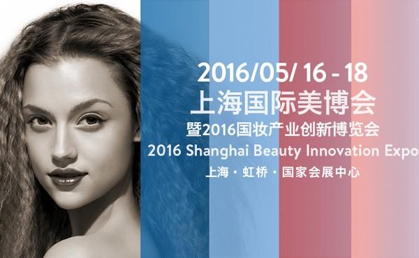 【直播】2016上海国际美博会暨国妆产业创新博览会新闻发布会