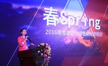 幸美80后女总裁李佳,小女人如何打个大江山