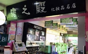 【智慧美妆店】进店转化率高达80%以上,看90后店主如何玩转社群经济
