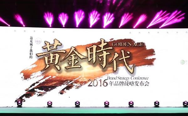 """【直播】2016法兰琳卡&滋源""""黄金时代""""品牌战略发布会"""