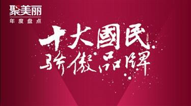 【盘点】中国化妆品行业2015十大国民骄傲品牌,由你决定~
