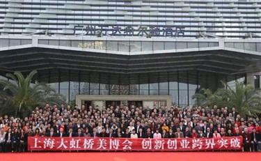 中国化妆品领袖再聚羊城:互联互动 创新共赢