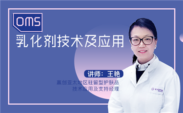 课程实录丨OMS 乳化剂技术及应用
