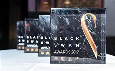 中国化妆品黑天鹅奖正式开启报名,6大类别17大奖项等你参与