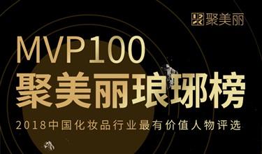 致敬行业最有价值人物,聚美丽琅琊榜MVP100评选火热投票中!