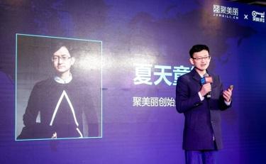《独立品牌宣言》2018中国化妆品创新创业大赛开幕!