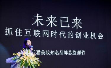 #创新大会 颜竹:未来已来 抓住互联网时代的创业机会