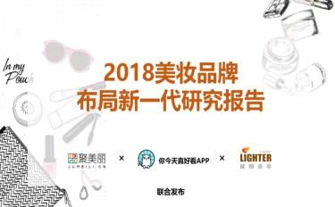 2018美妆品牌布局美妆新一代研究报告