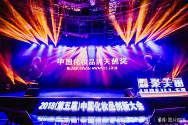 中国化妆品黑天鹅颁奖盛典华丽落幕,6大类别、17项奖项最终揭晓