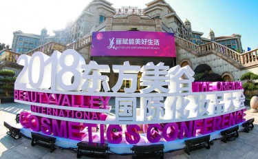 东方美谷承接进博会溢出效应, 上海首迎国际化妆品行业峰会