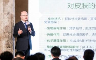 #科技创新论坛 梅鹤祥:精准护肤—消费升级的机遇与产品细分的创新