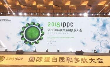 中国的蛋白质和多肽技术达到了什么高度?这场顶尖科技论坛告诉你