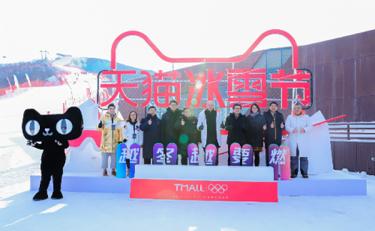 天猫开启第二届冰雪节 95后成为冬季消费主力