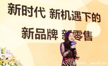 #创新大会 吴梦:新零售是品牌的新机