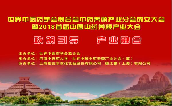 【直播】2018首届中国中药养颜产业大会