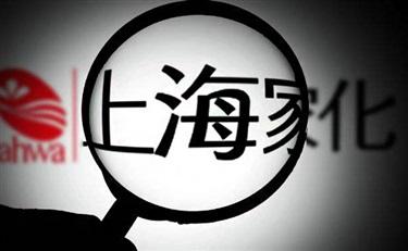 上海家化五周年祭 2013/9/17—2018/9/17