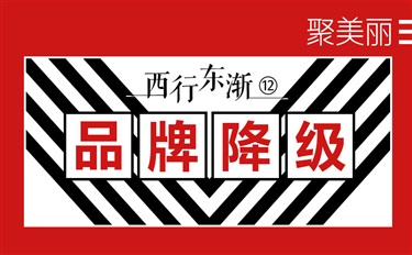"""化妆品行业""""品牌降级""""启示录 西行东渐⑫"""