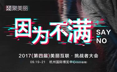 2017(第四届)美丽互联·挑战者大会