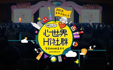 2016美丽互联大会暨聚美丽社群嘉年华