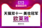 快讯||2019双11欧莱雅力压雅诗兰黛,成功夺冠