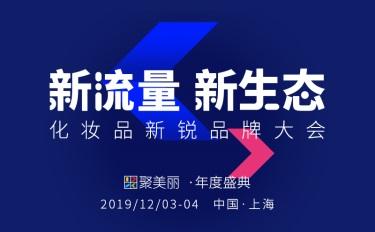 新流量 新生態——2019中國化妝品新銳品牌大會