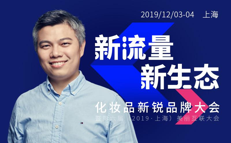 见实科技CEO徐志斌确认出席聚美丽年会并发表主题演讲