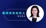 新锐品牌大会 | 磐缔资本合伙人杨可逸:品牌在不同阶段的关键能力是什么?