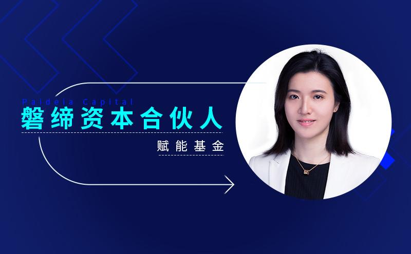 新锐品牌大会   磐缔资本合伙人杨可逸:品牌在不同阶段的关键能力是什么?